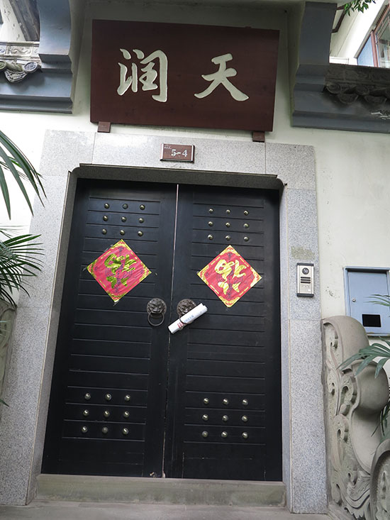 The typical Chinese home is surrounded by walls with a stout entry gate. (Staff photo by Jock Lauterer)